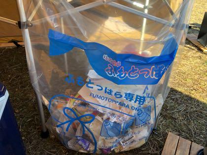 ふもとっぱらキャンプ場ゴミ袋